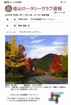 徳山ロータリークラブ 通算2938回:表紙