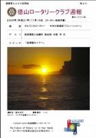 徳山ロータリークラブ 通算第2939回:表紙