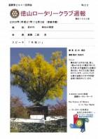 徳山ロータリークラブ 通算第2941回:表紙