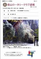 徳山ロータリークラブ 通算第2942回:表紙