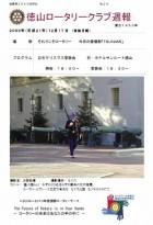 徳山ロータリークラブ 通算第2943回:表紙