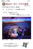 徳山ロータリークラブ 通算第2944回:表紙