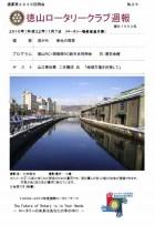 徳山ロータリークラブ 通算第2945回:表紙