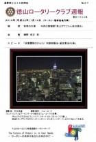徳山ロータリークラブ 通算第2946回:表紙