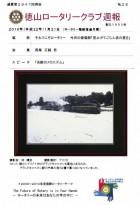 徳山ロータリークラブ 通算第2947回:表紙