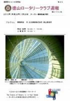 徳山ロータリークラブ 通算第294回:表紙