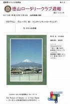 徳山ロータリークラブ 通算第2949回:表紙