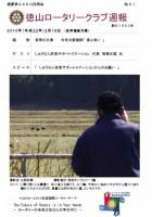 徳山ロータリークラブ 通算第2950回:表紙