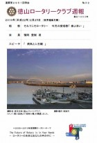 徳山ロータリークラブ 通算第2951回:表紙