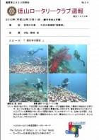 徳山ロータリークラブ 通算第2953回:表紙