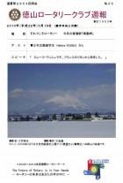 徳山ロータリークラブ 通算第2954回:表紙