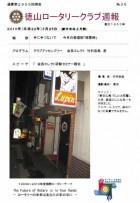 徳山ロータリークラブ 通算第2955回:表紙