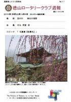 徳山ロータリークラブ 通算第2956回:表紙
