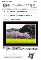 徳山ロータリークラブ 通算第2957回:表紙