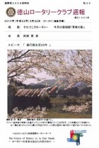 徳山ロータリークラブ 通算第2958回:表紙