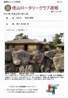 徳山ロータリークラブ 通算第2959回:表紙