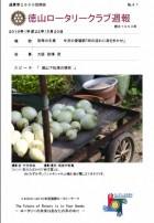 徳山ロータリークラブ 通算第2960回:表紙