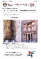 徳山ロータリークラブ 通算第2961回:表紙