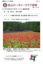 徳山ロータリークラブ 通算第2962回:表紙