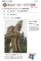 徳山ロータリークラブ 通算第2963回:表紙