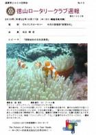 徳山ロータリークラブ 通算第2964回:表紙
