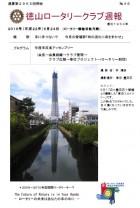 徳山ロータリークラブ 通算第2965回:表紙