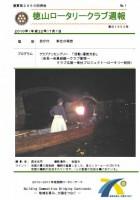 徳山ロータリークラブ 通算第2966回:表紙