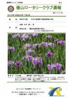 徳山ロータリークラブ 通算第2967回:表紙