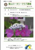 徳山ロータリークラブ 通算第2968回:表紙