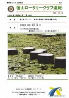 徳山ロータリークラブ 通算第2969回:表紙