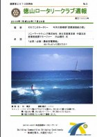 徳山ロータリークラブ 通算第2970回:表紙