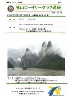 徳山ロータリークラブ 通算第2971回:表紙