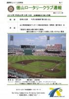 徳山ロータリークラブ 通算第2972回:表紙