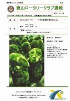 徳山ロータリークラブ 通算第2973回:表紙