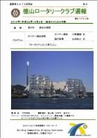 徳山ロータリークラブ 通算第2974回:表紙