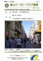 徳山ロータリークラブ 通算第2976回:表紙