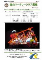 徳山ロータリークラブ 通算第2977回:表紙