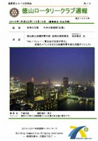 徳山ロータリークラブ 通算第2978回:表紙