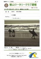 徳山ロータリークラブ:表紙