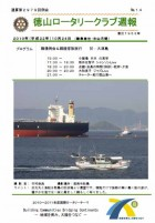 徳山ロータリークラブ 通算第2979回:表紙