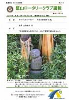 徳山ロータリークラブ 通算第2980回:表紙