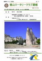 徳山ロータリークラブ 通算第2981回:表紙