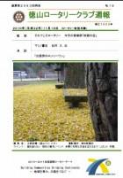 徳山ロータリークラブ 通算第2983回:表紙