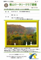 徳山ロータリークラブ 通算第2984回:表紙