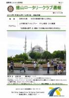 徳山ロータリークラブ 通算第2986回:表紙