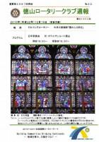 徳山ロータリークラブ 通算第2987回:表紙