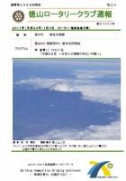 徳山ロータリークラブ 通算第2988回:表紙