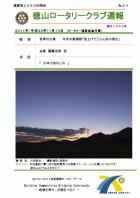 徳山ロータリークラブ 通算第2989回:表紙
