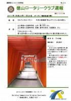徳山ロータリークラブ 通算第2990回:表紙