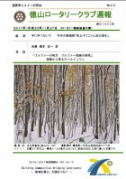 徳山ロータリークラブ 通算第2991回:表紙